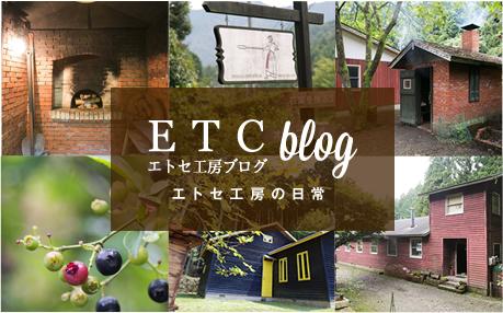 エトセ工房ブログ エトセ工房の日常