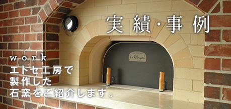 実績・事例 WORK エトセ工房で製作した石窯をご紹介します。