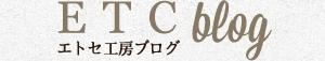 エトセ工房ブログ