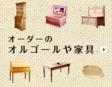 オーダーのオルゴールや家具