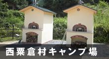 西粟倉村キャンプ場